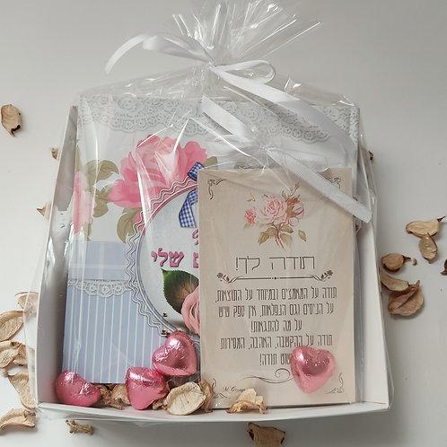 ערכת מתנה עם ספר כתיבת מתכונים+ תודה קשיח שגם מגנט