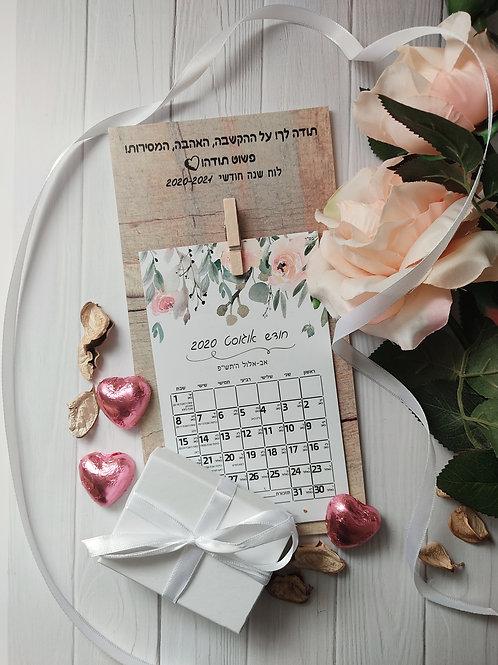 לוח שנה מעוצב עם עיצוב לבחירה+ מחזיק מפתחות עם הקדשה לבחירה