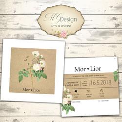 mgdesign הזמנות לחתונה