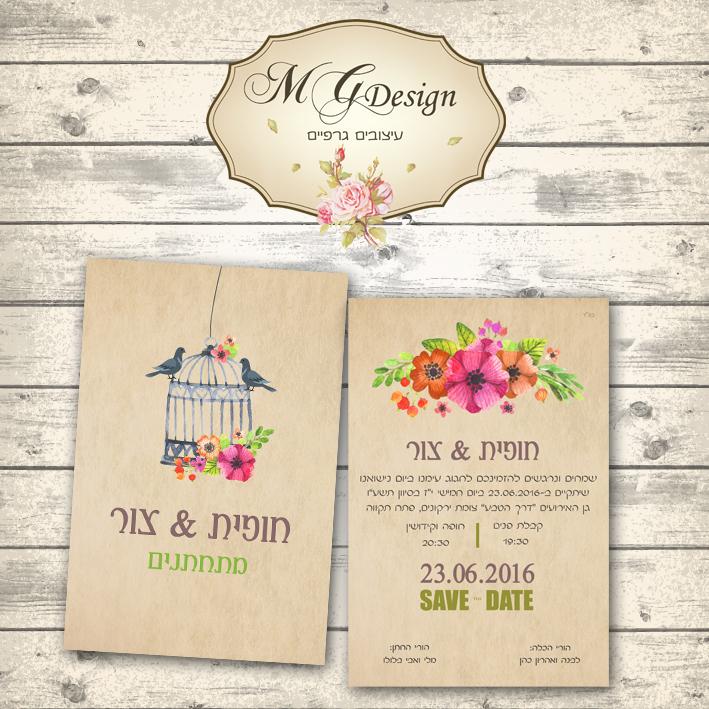 www.mgdesign.co.il הזמנות לחתונה