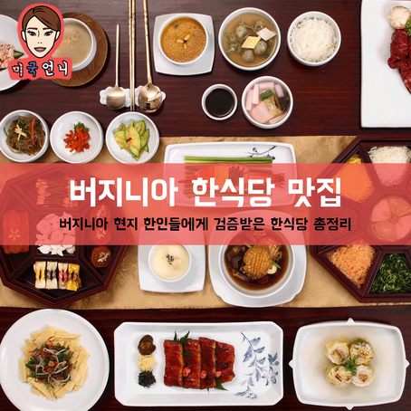 [맛집/버지니아/한식/$-$$$] 한식 맛집 List