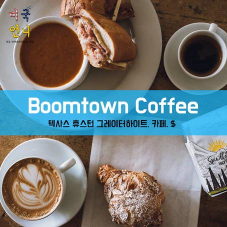 [맛집/텍사스 Houston/카페/$] Boomtown Coffee