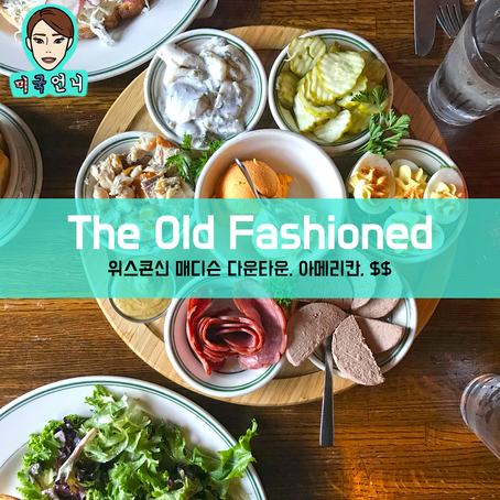 [맛집/위스콘신 Madison/아메리칸/$$] The Old Fashioned