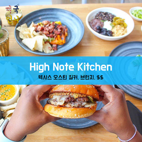 [맛집/텍사스 Austin/브런치/$$] High Note Kitchen
