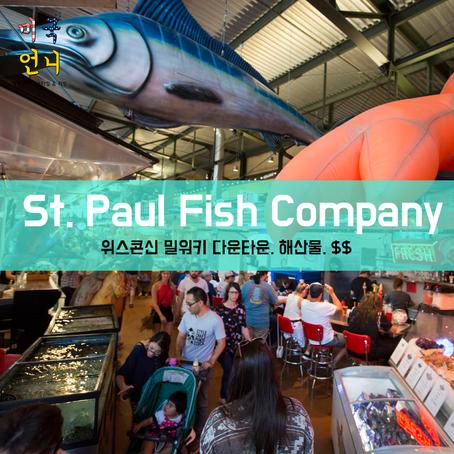 [맛집/위스콘신 Milwaukee/해산물/$$] St. Paul Fish Company
