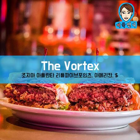 [맛집/조지아 Atlanta/아메리칸/$] The Vortex