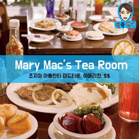 [맛집/조지아 Atlanta/아메리칸/$$] Mary Mac's Tea Room