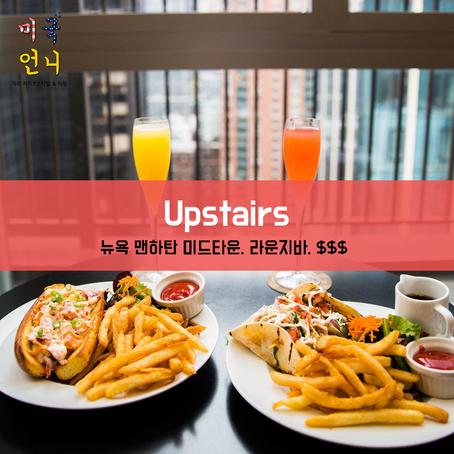 [맛집/뉴욕 Manhattan/라운지바/$$$] Upstairs