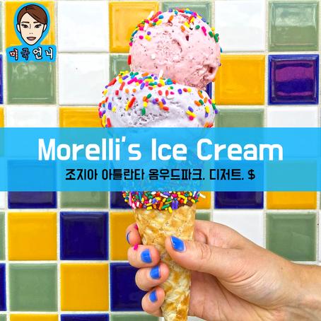 [맛집/조지아 Atlanta/디저트/$] Morelli's Ice Cream