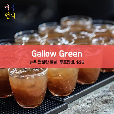 [맛집/뉴욕 Manhattan/루프탑/$$$] Gallow Green