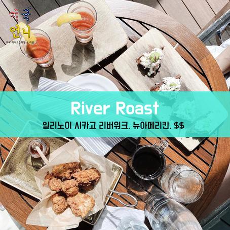 [맛집/일리노이 Chicago/뉴아메리칸/$$] River Roast