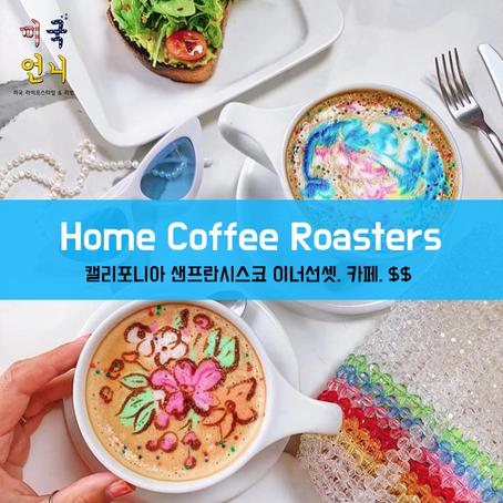 [맛집/캘리포니아 San Francisco/카페/$$] Home Coffee Roasters