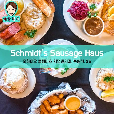 [맛집/오하이오 Columbus/독일식/$$] Schmidt's Sausage Haus