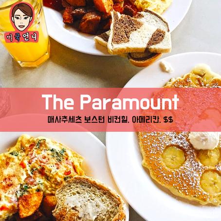 [맛집/매사추세츠 Boston/아메리칸/$$] The Paramount