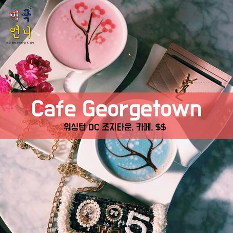 [맛집/워싱턴DC Georgetown/카페/$$] Cafe Georgetown