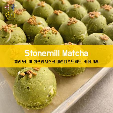 [맛집/캘리포니아 San Francisco/녹차 카페/$$] Stonemill Matcha