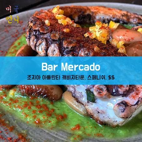 [맛집/조지아 Atlanta/스페니쉬/$$] Bar Mercado