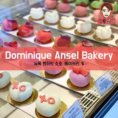 [맛집/뉴욕 Manhattan/베이커리/$] Dominique Ansel Bakery