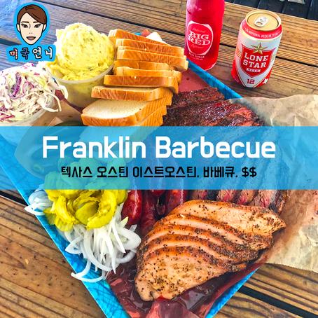 [맛집/텍사스 Austin/바베큐/$$] Franklin Barbecue