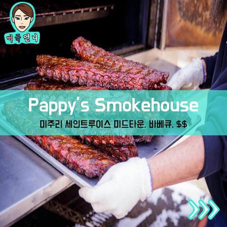 [맛집/미주리 St. Louis/바베큐/$$] Pappy's Smokehouse