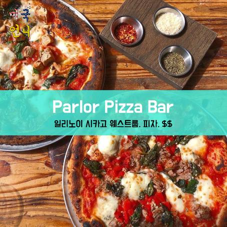 [맛집/일리노이 Chicago/피자/$$] Parlor Pizza Bar