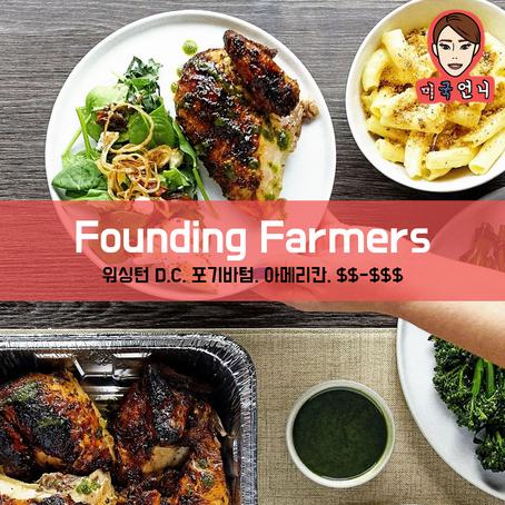 [맛집/워싱턴 D.C. Downtown/아메리칸/$$-$$$] Founding Farmers