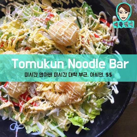 [맛집/미시간 Ann Arbor/아시안/$$] Tomukun Noodle Bar