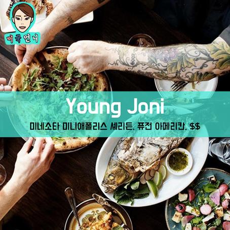 [맛집/미네소타 Minneapolis/퓨전 아메리칸/$$] Young Joni