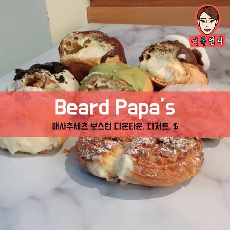 [맛집/매사추세츠 Boston/디저트/$] Beard Papa's