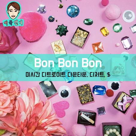 [맛집/미시간 Detroit/디저트/$] Bon Bon Bon