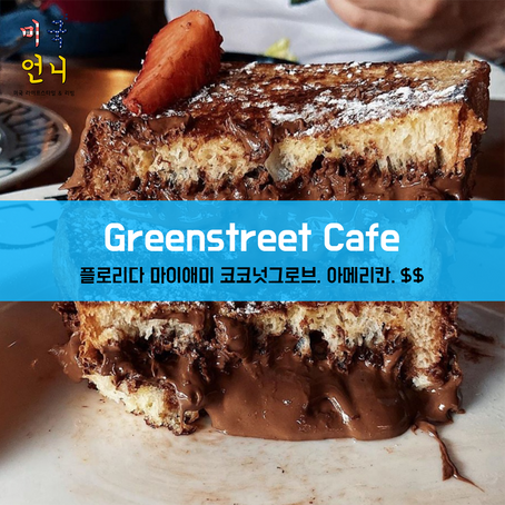 [맛집/플로리다 Miami/아메리칸/$$] Greenstreet Cafe