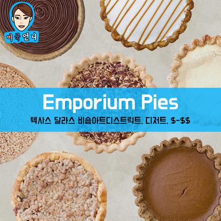 [맛집/텍사스 Dallas/디저트/$-$$] Emporium Pies