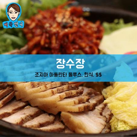 [맛집/조지아 Atlanta/한식/$$] Jang Su Jang