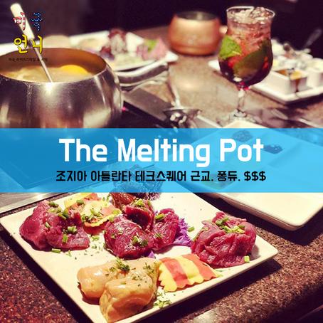 [맛집/조지아 Atlanta/퐁듀/$$$] The Melting Pot