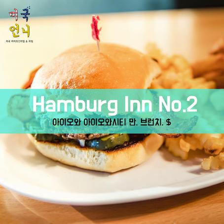 [맛집/아이오와 Iowa City/브런치/$] Hamburg Inn No.2