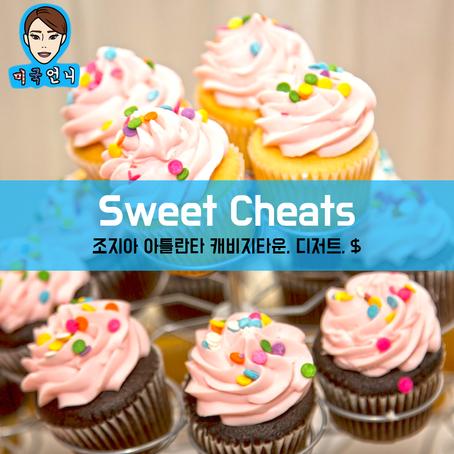 [맛집/조지아 Atlanta/디저트/$] Sweet Cheats