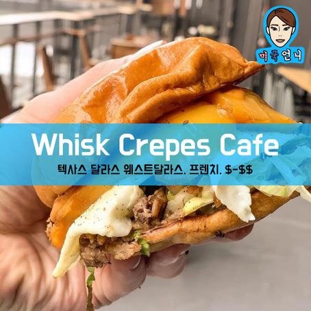 [맛집/텍사스 Dallas/프렌치/$-$$] Whisk Crepes Cafe