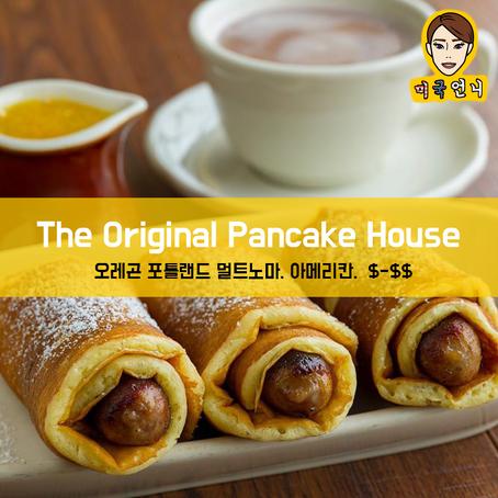 [맛집/오레곤 Portland/아메리칸/$-$$] The Original Pancake House