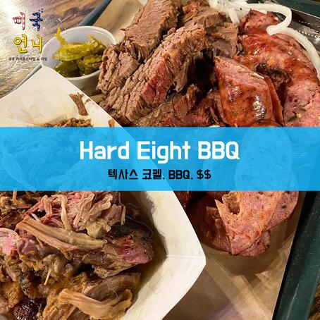 [맛집/텍사스 Coppell/BBQ/$$] Hard Eight BBQ