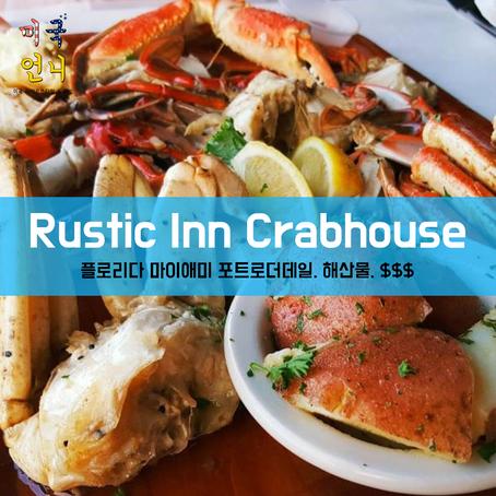 [맛집/플로리다 Miami/해산물/$$$] Rustic Inn Crabhouse