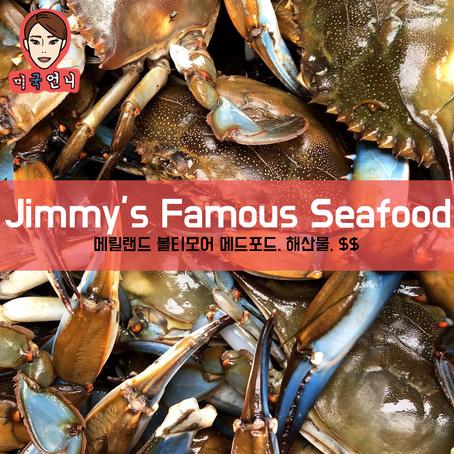 [맛집/메릴랜드 Baltimore/해산물/$$] Jimmy's Famous Seafood