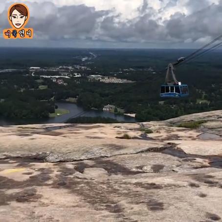 [여행지/조지아 Atlanta/공원] Stone Mountain Park