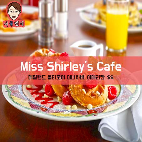 [맛집/메릴랜드 Baltimore/아메리칸/$$] Miss Shirley's Cafe