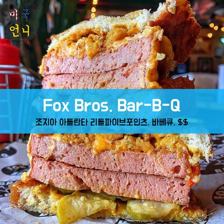[맛집/조지아 Atlanta/바베큐/$$] Fox Bros. Bar-B-Q