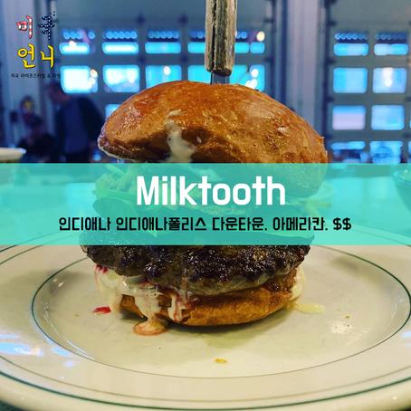 [맛집/인디애나 Indianapolis/아메리칸/$$] Milktooth