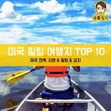 [여행지/미국 전역/자연 & 경치] 미국 힐링 여행지 TOP 10