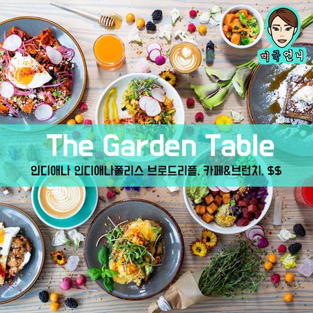 [맛집/인디애나 Indianapolis/카페&브런치/$$] The Garden Table