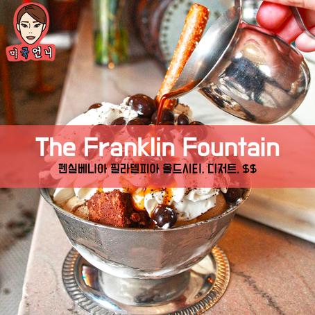 [맛집/펜실베니아 Philadelphia/디저트/$$] The Franklin Fountain
