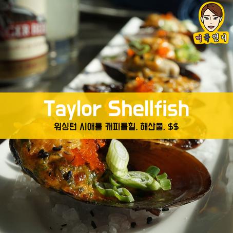 [맛집/워싱턴 Seattle/해산물/$$] Taylor Shellfish