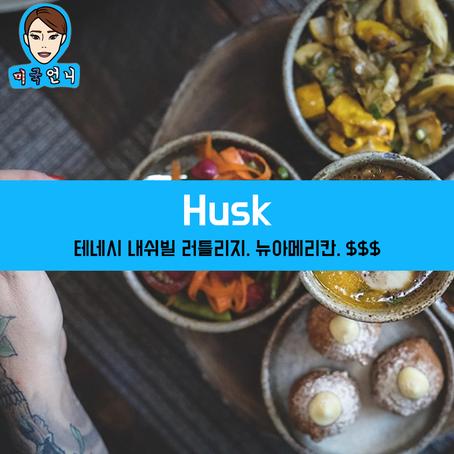 [맛집/테네시 Nashville/아메리칸/$$$] Husk